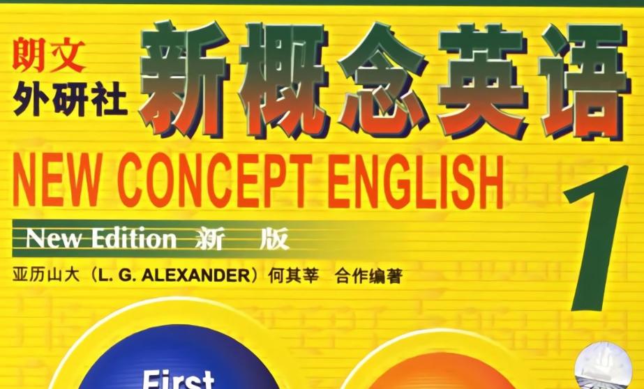 新概念英语名师精讲笔记