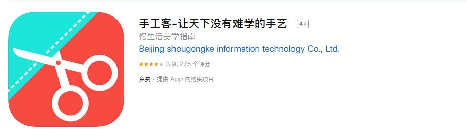 手工客 v3.2.2 for Android 直装解锁VIP会员版 —— 一款手工学习神器 / 中国最大的手工兴趣社区