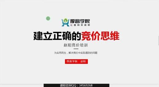 厚昌学院:赵阳SEM高级竞价员培训班(百度竞价推广),完整未加密全套视频,免费下载 价值8000元