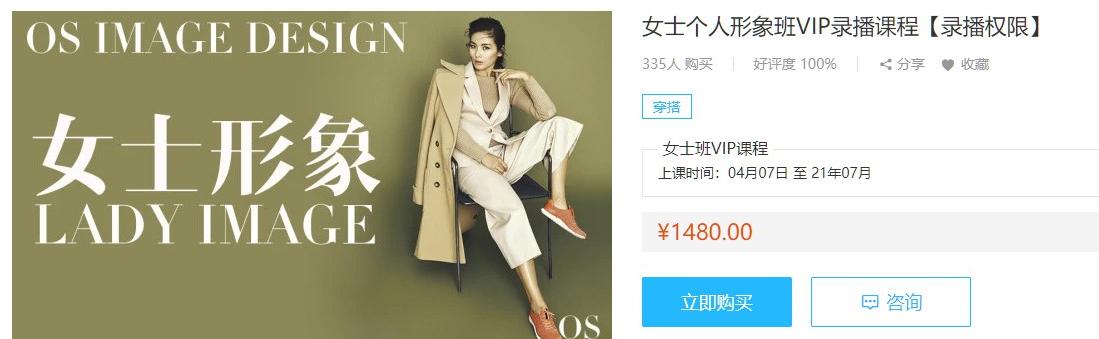 女士个人形象VIP课程,来自腾讯课堂 价值1480元