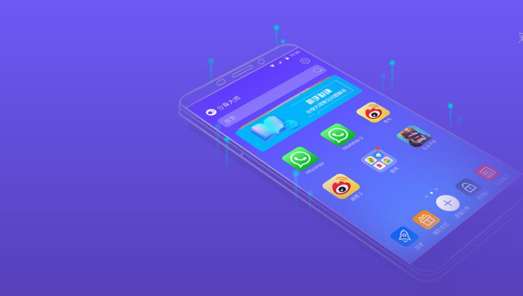 分身大师 v2.7.4 for Android 直装解锁高级版—— 360官方出品,轻松实现社交聊天APP、游戏双开