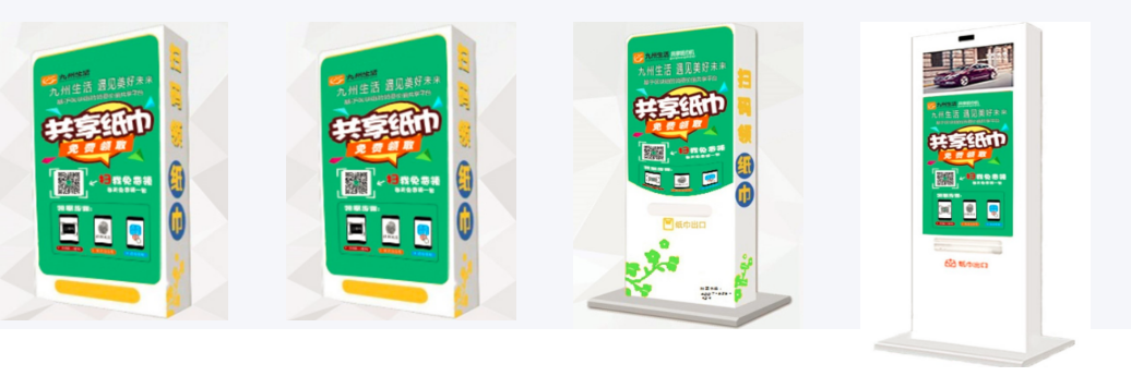 公众号涨粉平台_九州生活云智慧共享纸巾机_平台优势