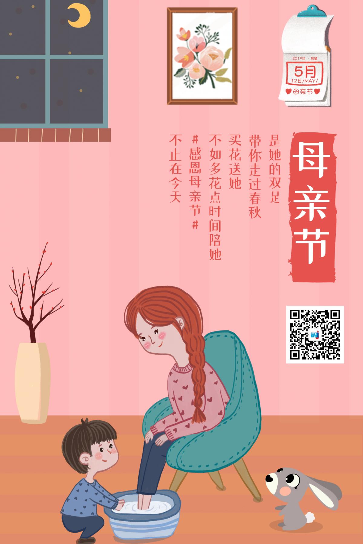 母亲节4.png