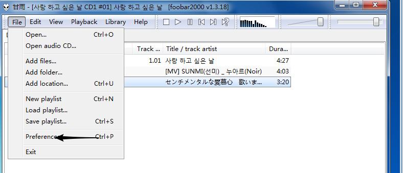 foobar2000音乐播放器