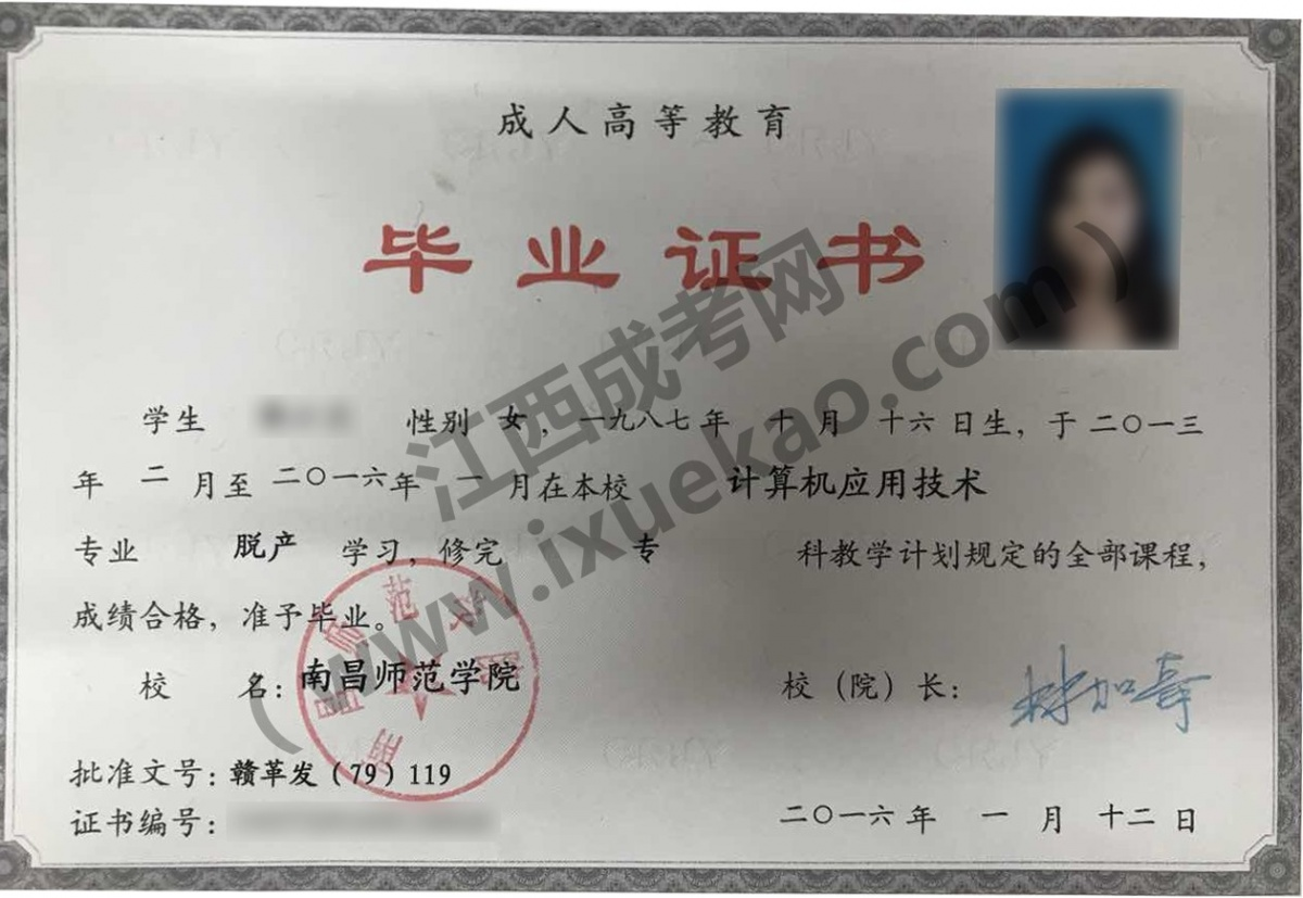 南昌师范学院成人高考毕业证书