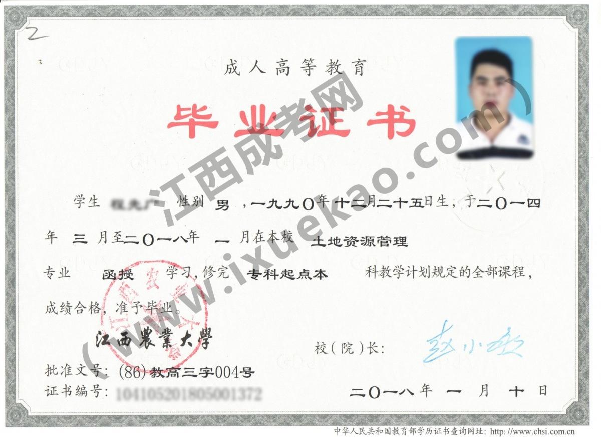 江西农业大学成人高考毕业证书
