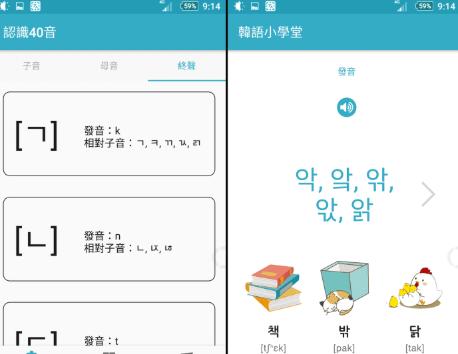韩国女主播标准发音,学韩语40音试试这个