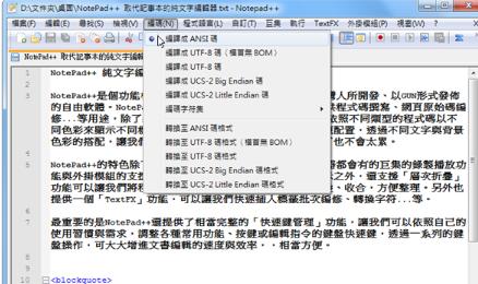 NotePad++ v7.6.6 纯文字编辑器(中文版)