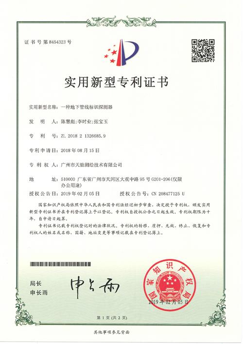 广东省地球物理学会_喜报:热烈祝贺天驰公司再获国家发明专利与实用新型专利-广州 ...
