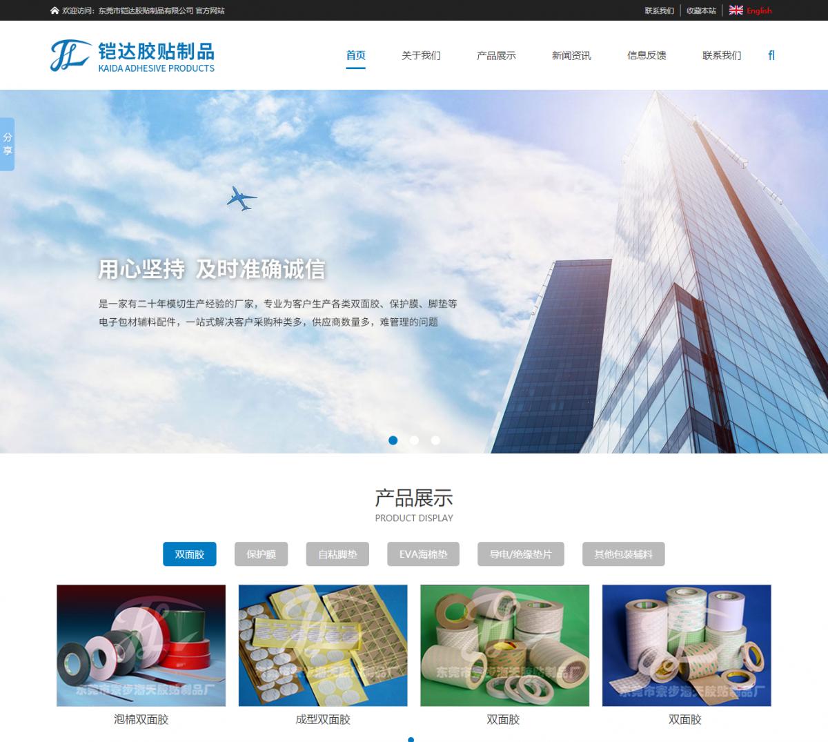 东莞市铠达胶贴制品有限公司-电子包装辅料、胶贴产品、橡塑产品、双面胶、保护膜.png