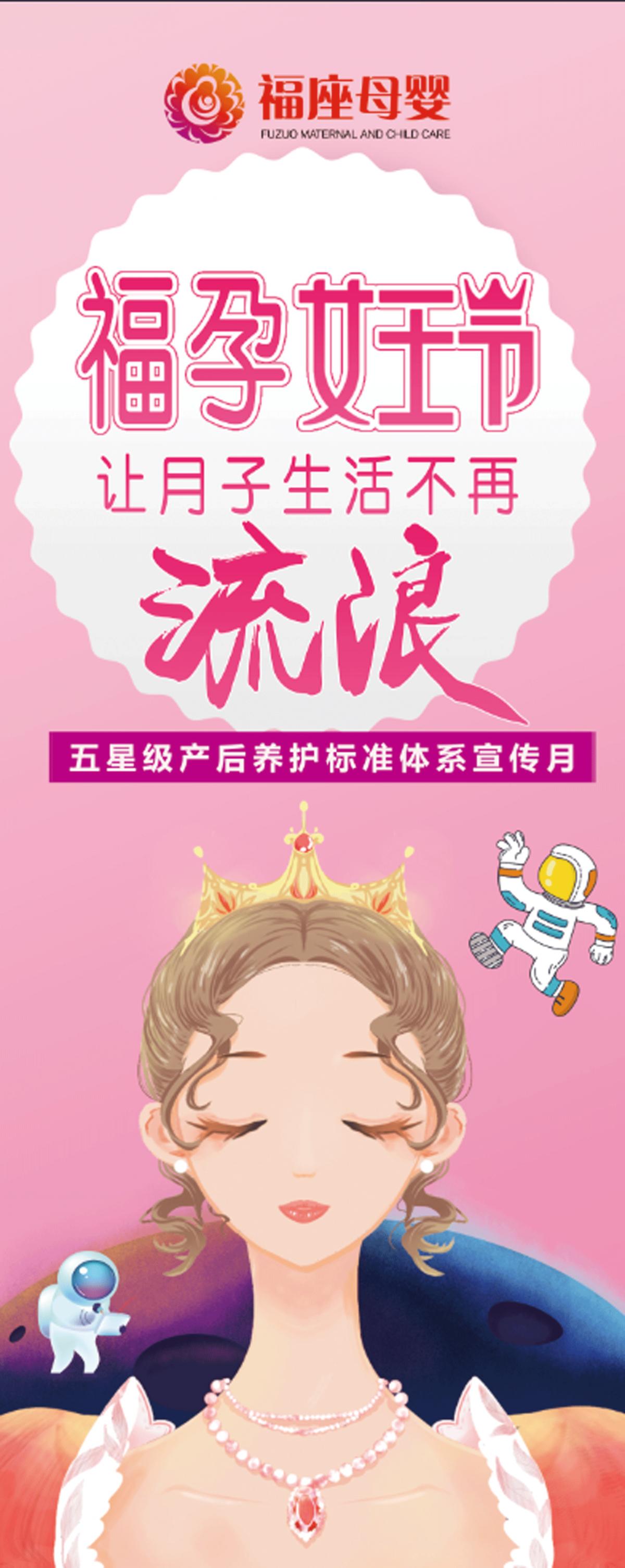 女王节海报.png