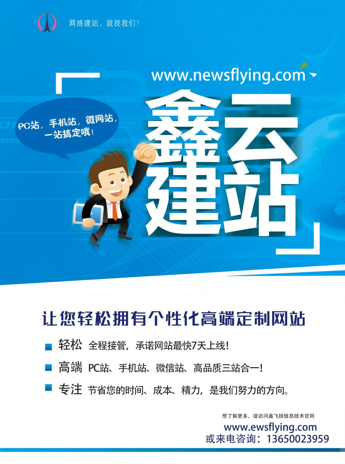 网站宣传页A4.jpg
