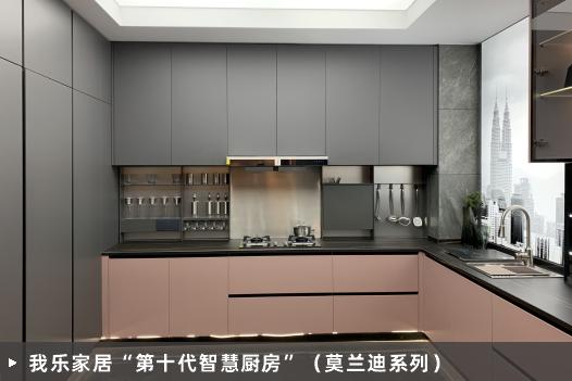 """打造更适合中国家庭的厨房 我乐""""第十代智慧厨房""""做到了"""