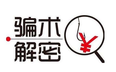 骗术揭秘.jpg