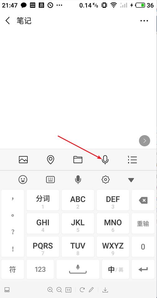 微信朋友圈教你发语音