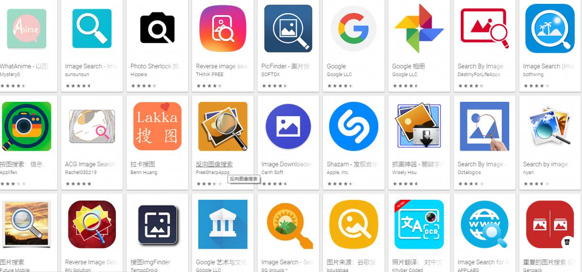 以图搜图,安卓端好用的搜图App