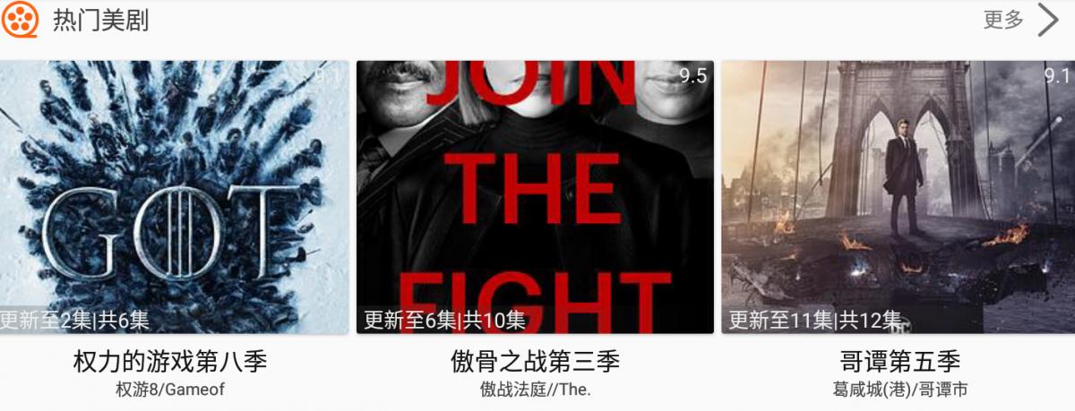 安卓美剧鸟去广告特别版 可看最新超清权游8