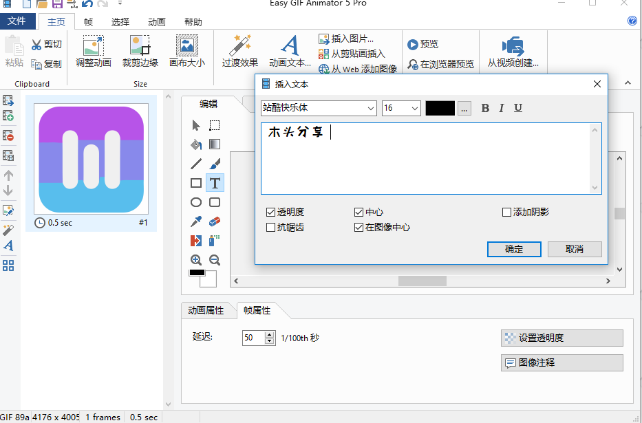 Blumentals Easy GIF Animator Pro 7 中文汉化版