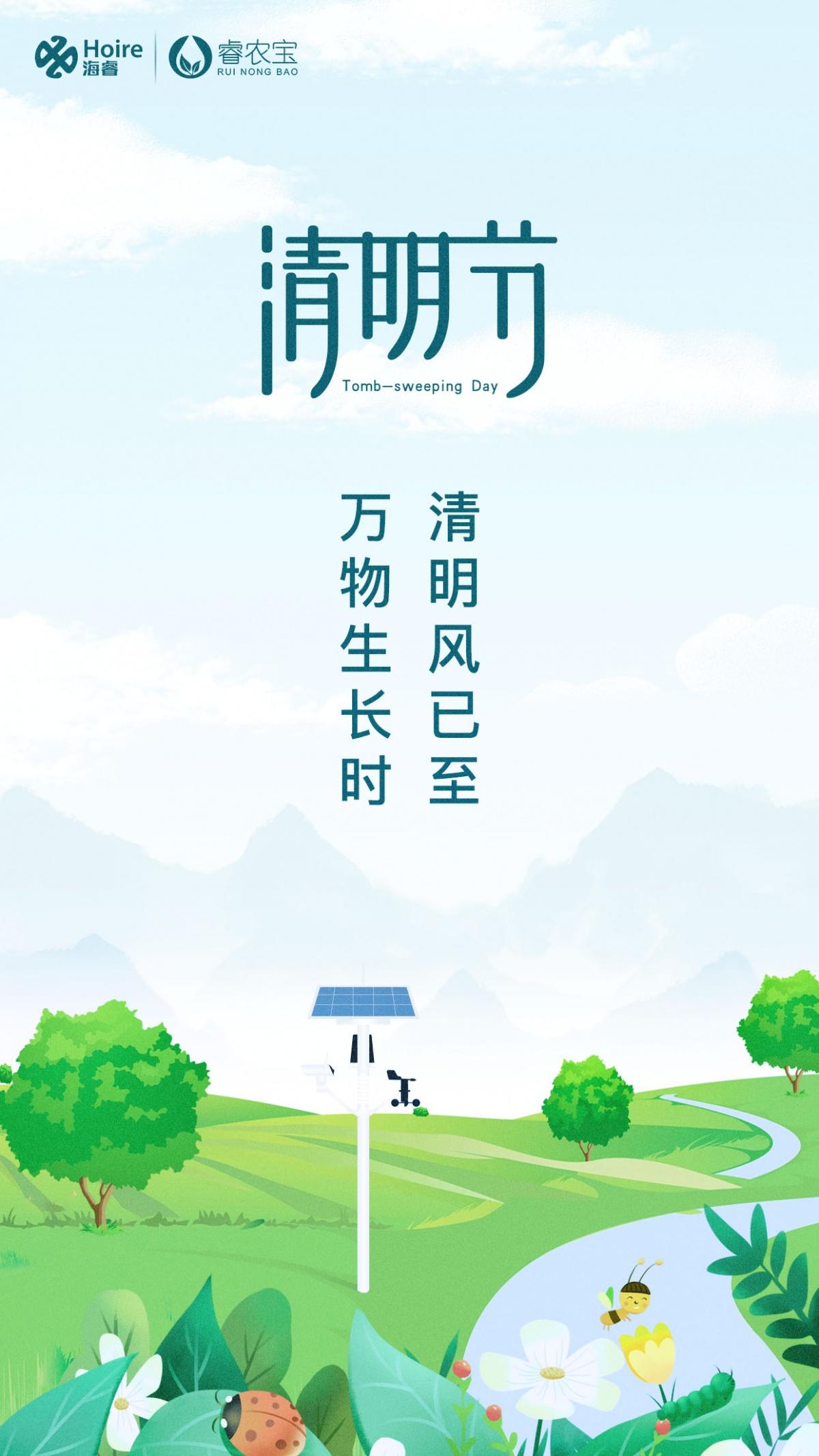 清明节海报.jpg