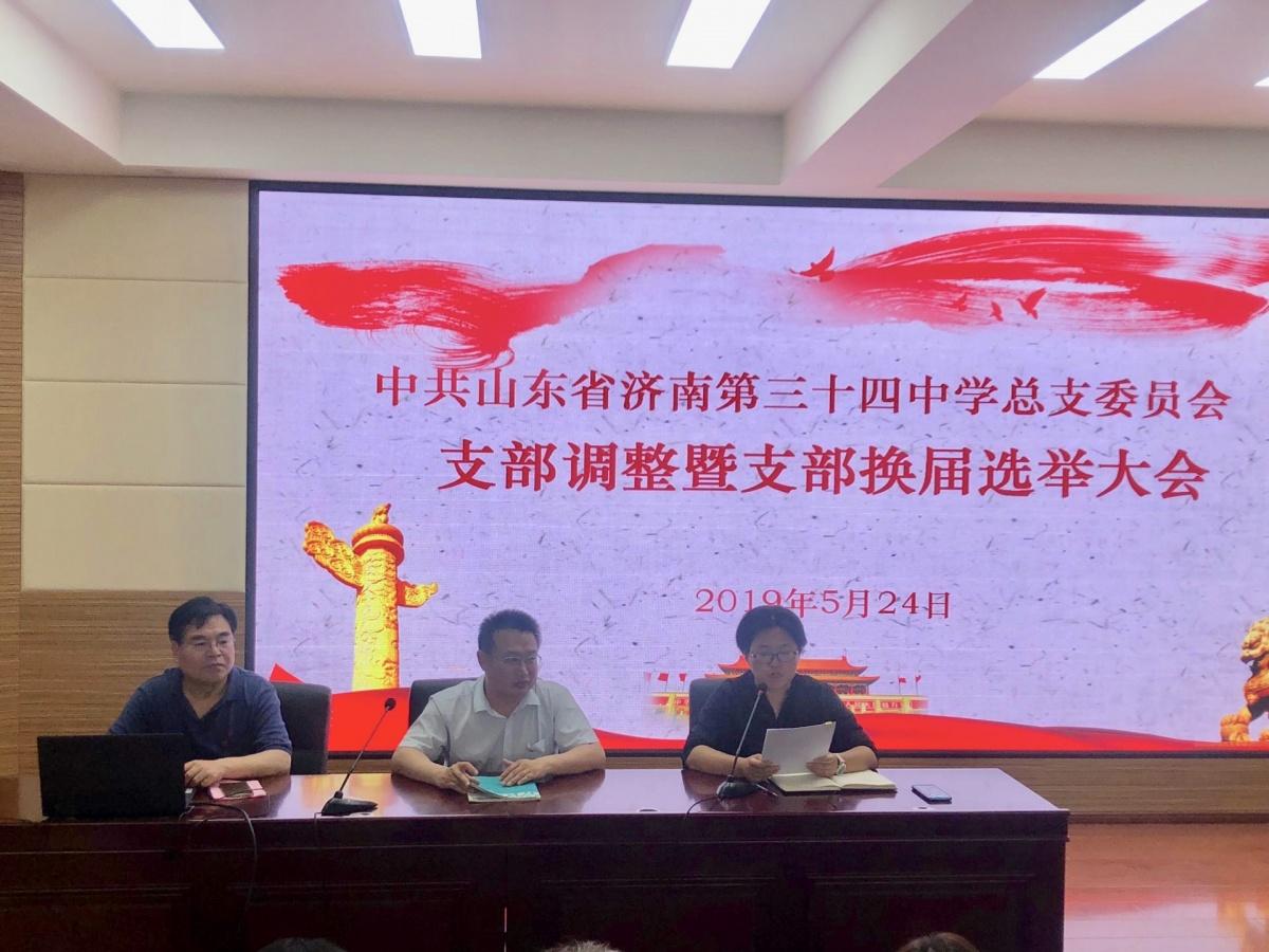 济南三十四中圆满完成党支部调整及委员选举