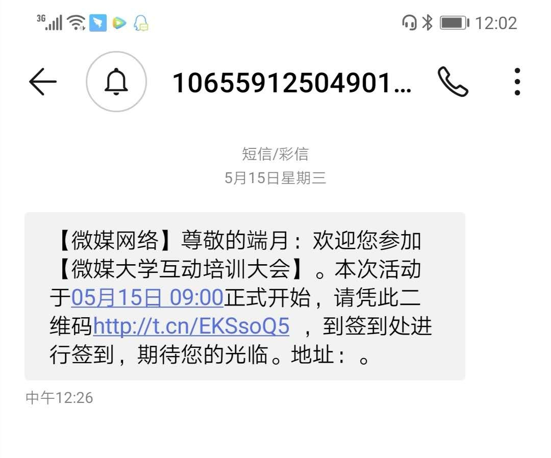 邀请函短信分享522(2).jpg