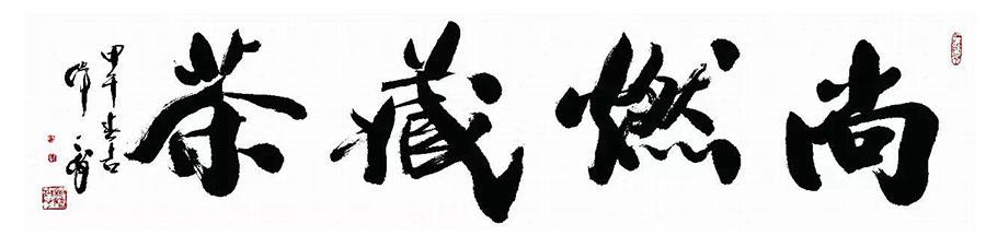 藏茶-1.jpg