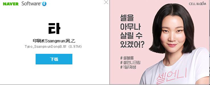 韩文字体下载:5个设计师必备韩文字型网站(PC/Mac/手机/APP)