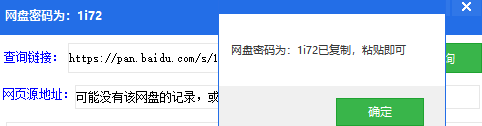 百度网盘提取密码查询工具