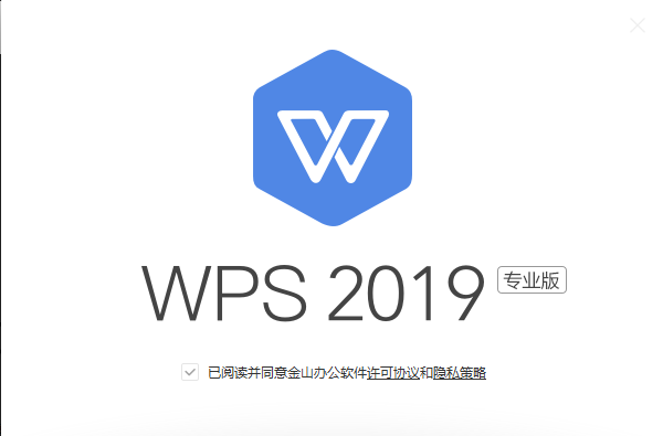WPS Office 2019 企业版
