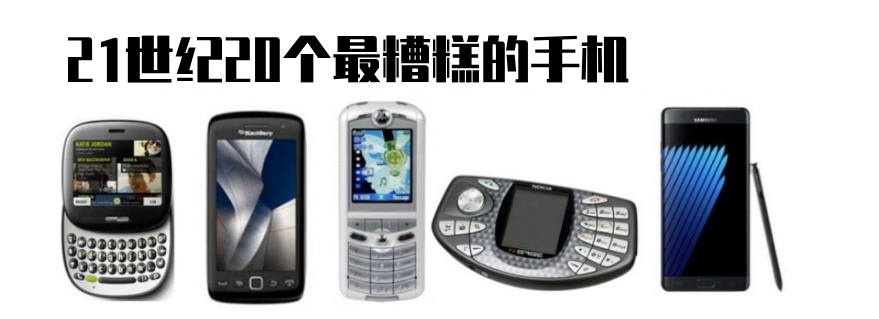 #快讯#21世纪最糟糕的手机TOP10