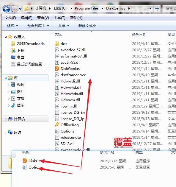 DiskGenius专业版 无限制恢复数据