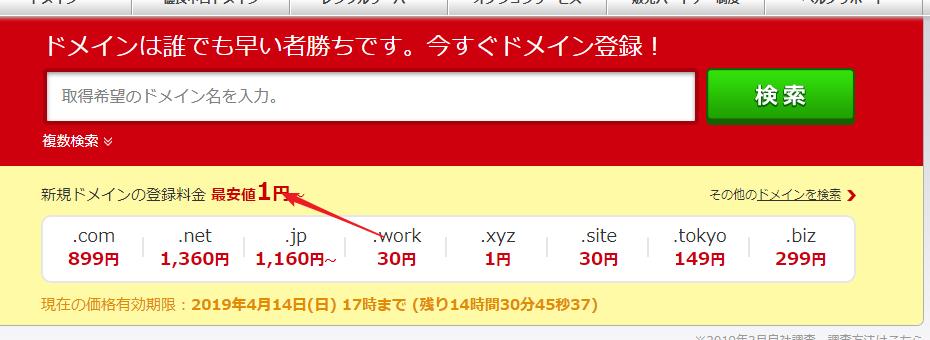 日本互联网巨头GMO旗下域名注册xyz域名,1毛钱不到,4.14活动截止,赶紧撸