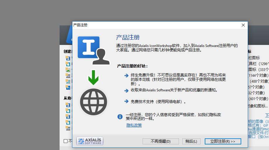 图标制作软件 Axialis IconWorkshop 特别版