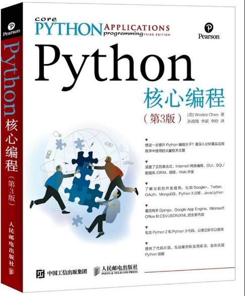 Python核心编程(第三版)高清中文pdf、英文PDF 源代码