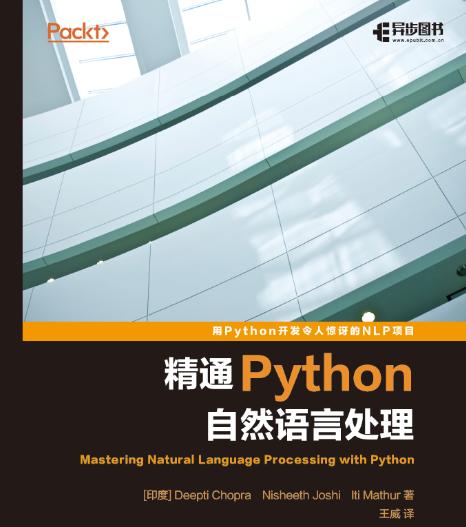 《精通Python自然语言处理》中文英文pdf