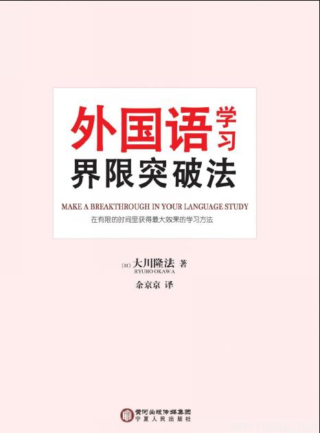 《外国语学习界限突破法》[日] 大川隆法.扫描版[PDF]