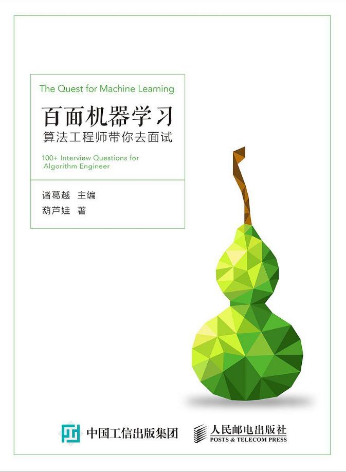 百面机器学习 算法工程师带你去面试.pdf 下载