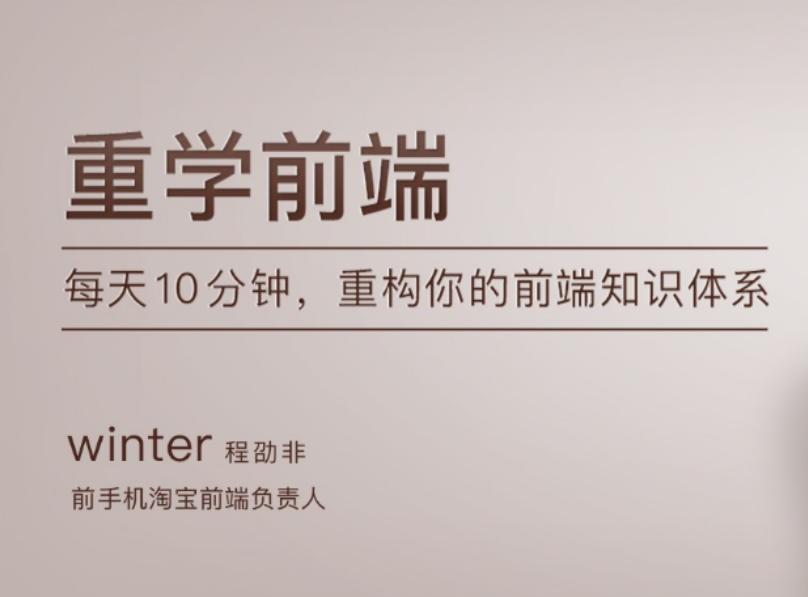 重学前端(PDF+MP3)-2019年极客时间 已完结
