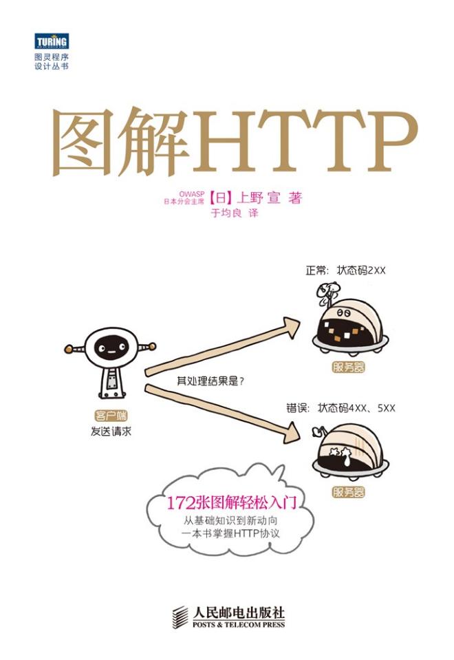 【图灵丛书】CSS世界PDF电子书