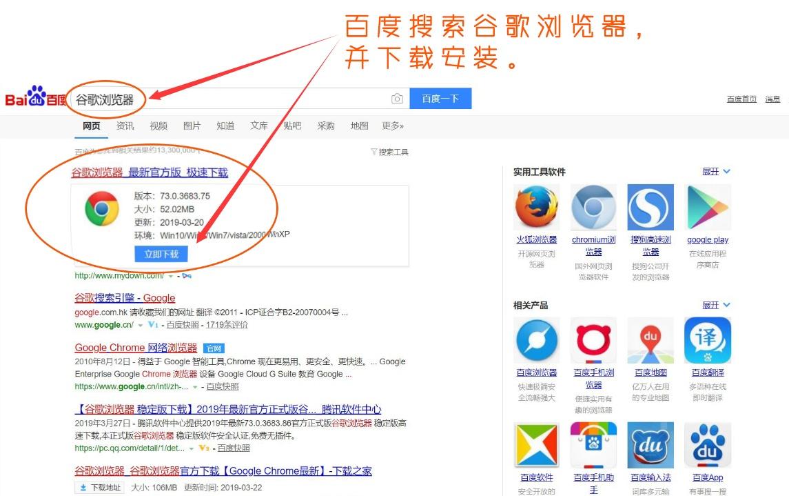 下载谷歌浏览器及安装.jpg