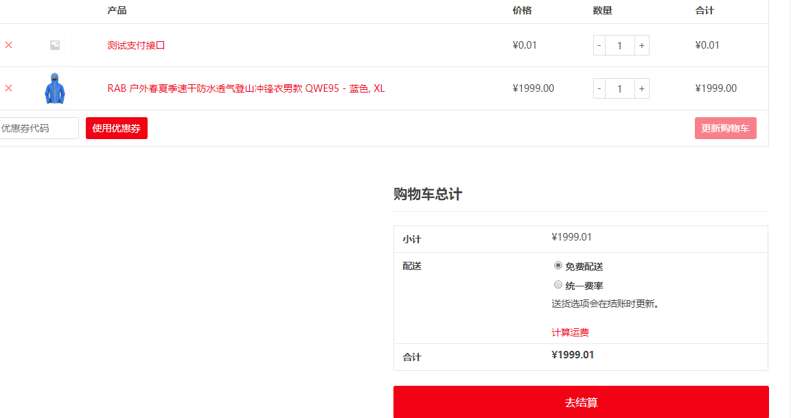 Woo PayGate WooCommerce微信、支付宝接口插件