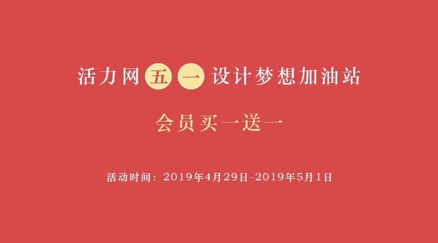 五一活动封面banner&900&500px.png