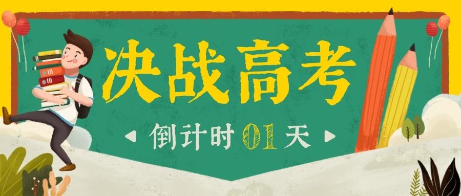 倒计时@凡科快图[kt.fkw.com].jpg