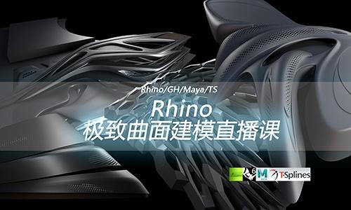 Rhino极致建模课程封面2000&1000px.jpg