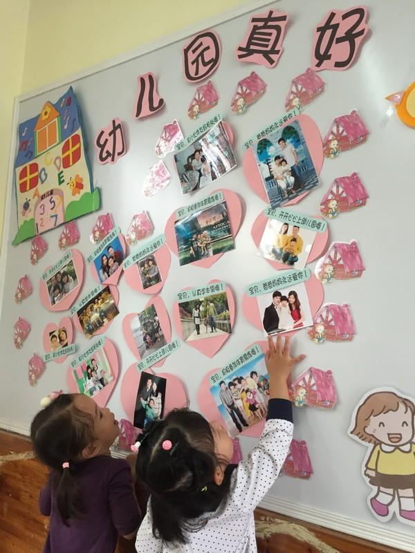 【环境创设】建构式课程小班(上)第一主题:幼儿园真好