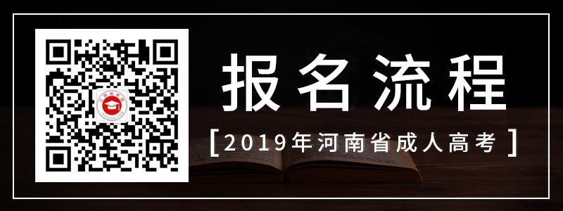 2019年河南省成人高考报名流程