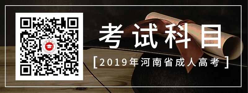 2019年河南省成人高考考试科目
