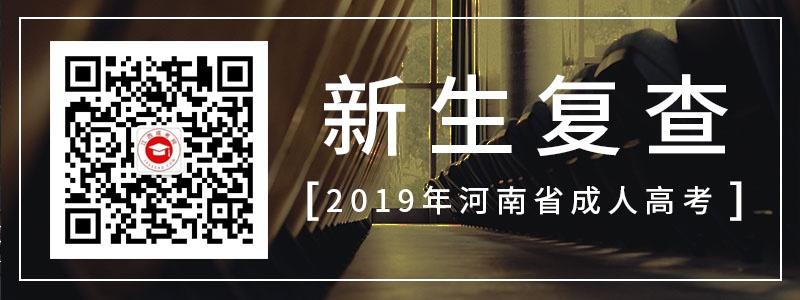 2019年河南省成人高考新生复查注意事项