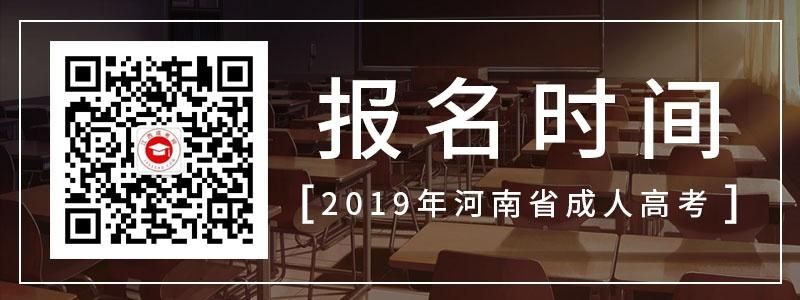 2019年河南省成人高考报名时间