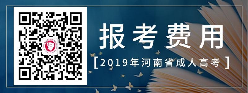 2019年河南省成人高考报考费用